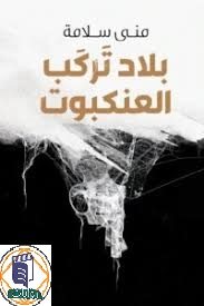 تحميل و قراءه كتاب بلاد تركب العنكبوت pdf مجانا برابط مباشر
