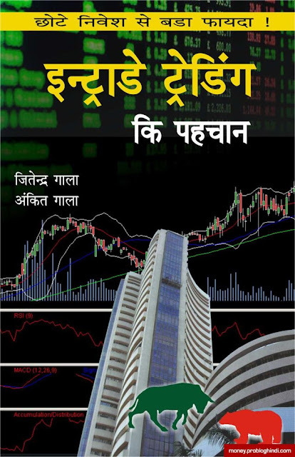 stock market books in hindi,Intraday Trading Ki Pehchan- Guide to Day Trading