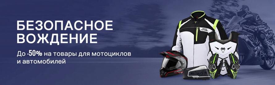 Безопасное вождение: скидки до -50% на товары для мотоциклов и автомобилей с бесплатной доставкой