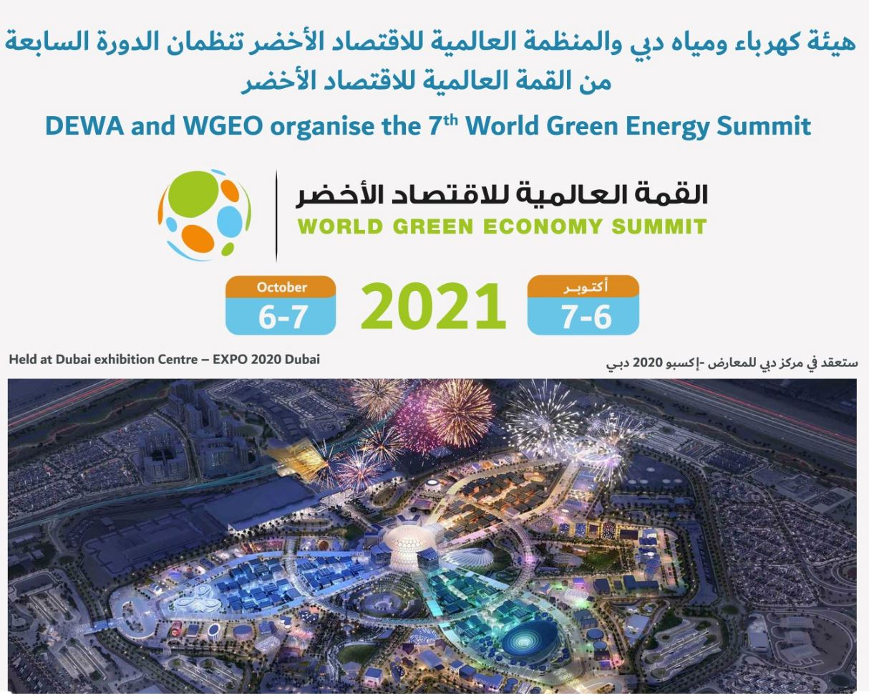 القمة العالمية للاقتصاد الأخضر تعقد دورتها السابعة في موقع إكسبو 2020 دبي
