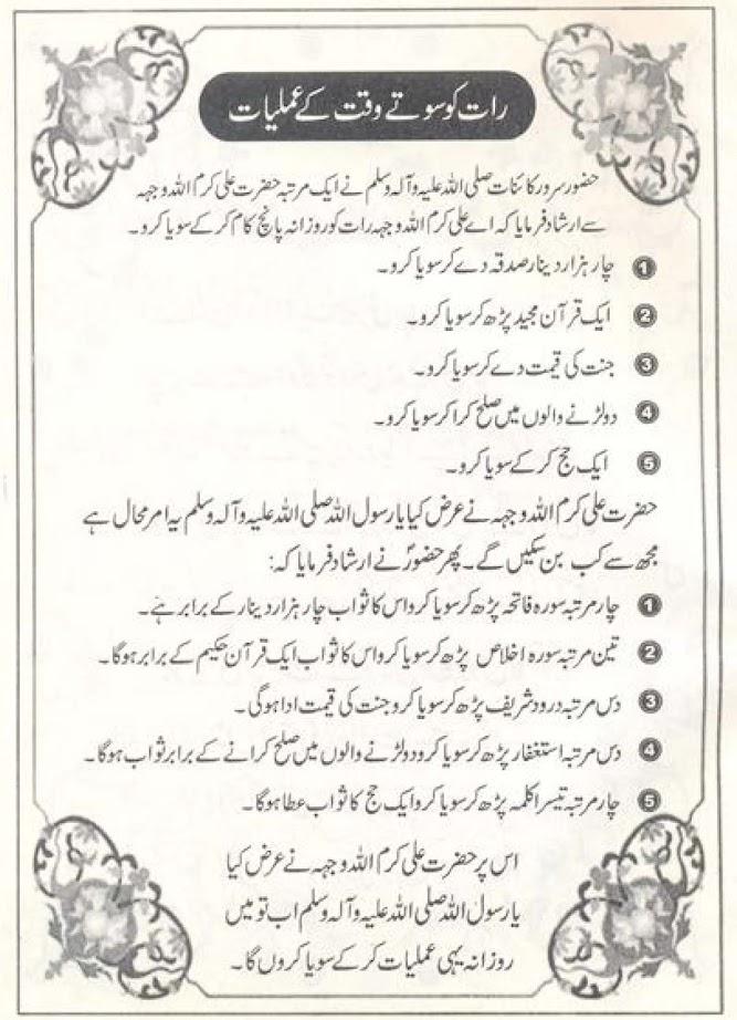 5-things-to-do-before-sleeping-hadith-urdu