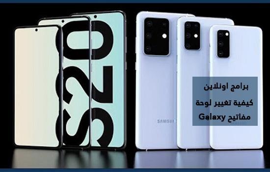 كيفية تغيير لوحة مفاتيح Galaxy S20