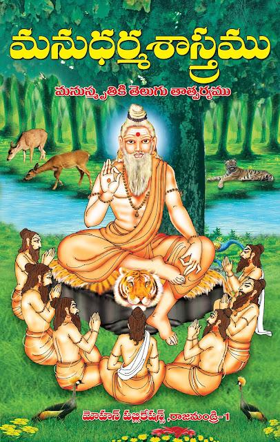 మను ధర్మ శాస్త్రము | Manu Dharma Sastram | GRANTHANIDHI | MOHANPUBLICATIONS | bhaktipustakalu