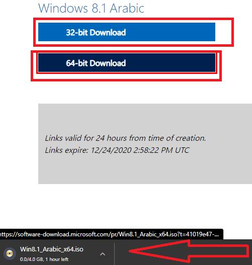 تحميل ويندوز 8.1 مجانا من مايكروسوفت نسخ اصلية كل الغات 32 و 64 ISO