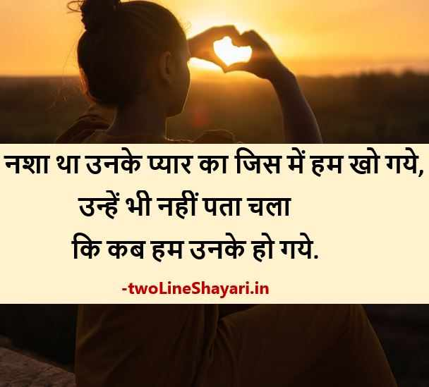 Feeling Shayari in Hindi for Girlfriend Love Download, Feeling Shayari in Hindi for Girlfriend Image,