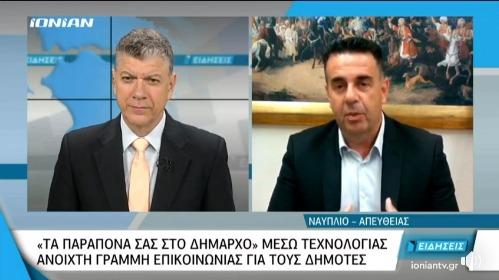 Ναύπλιο: Υποβολή αιτημάτων μέσω της ηλεκτρονικής πλατφόρμας Novoville (βίντεο)