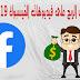 تحقيق الربح على فيديوهات الفيسبوك 2019 و أضافة الفواصل الأعلانية حل مشكلة حظر الدول التى لا تدعم الربح !!!