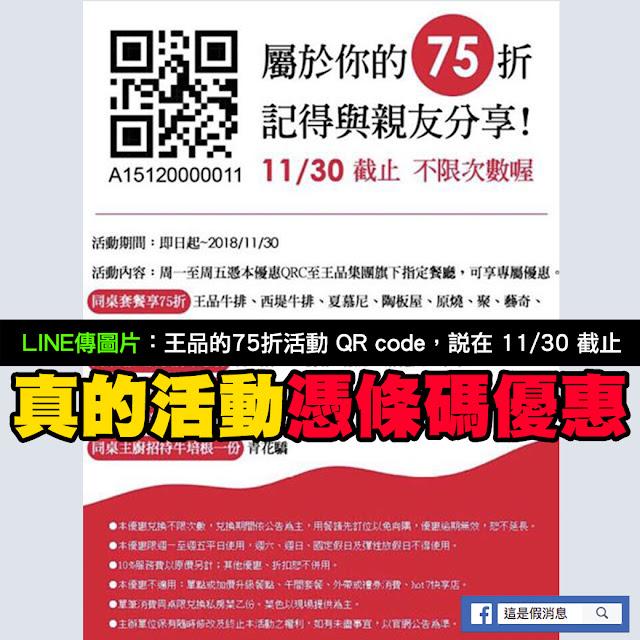 王品 75折 優惠 活動 QRcode