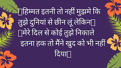 Hindi Shayari Free Download Best 35+ collection