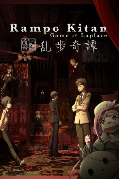Ranpo Kitan - Game of Laplace ตอนที่ 1-11 ซับไทย  ** จบแล้ว **[ อนิเมะ 2 ชั่วโมงต่อ 1 Part ]