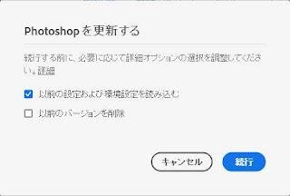 Photoshop更新