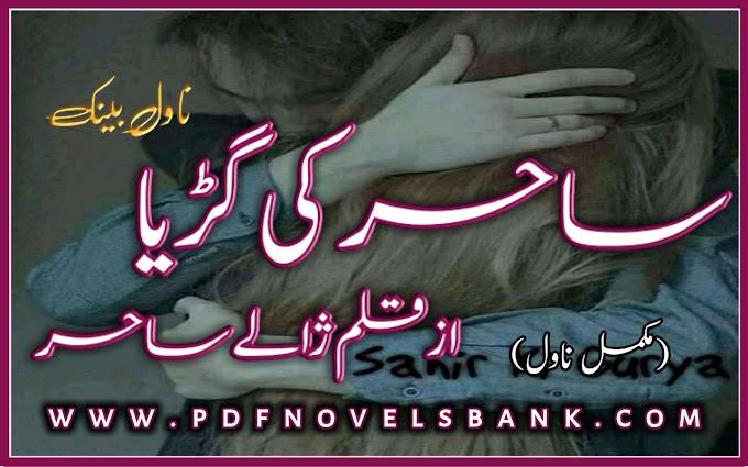 Sahir Ki Gurya Novel by Zalay Sahir Complete Pdf Download