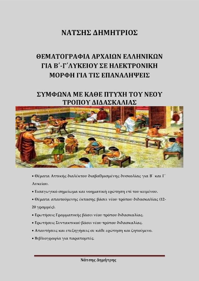 Προσφορά του Παιδεία Online για τα βιβλία του Δημήτρη Νάτση σε Ηλεκτρονική Μορφή