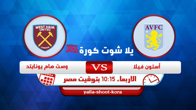 aston-villa-vs-west-ham