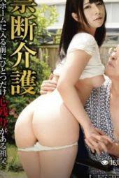 Ai Uehara my maternal grandfather is pervert
