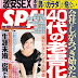 [MAGAZINE] 「Weekly SPA!」 21.06.2016
