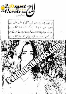 Laaj Afsana By Rafaqat Javed
