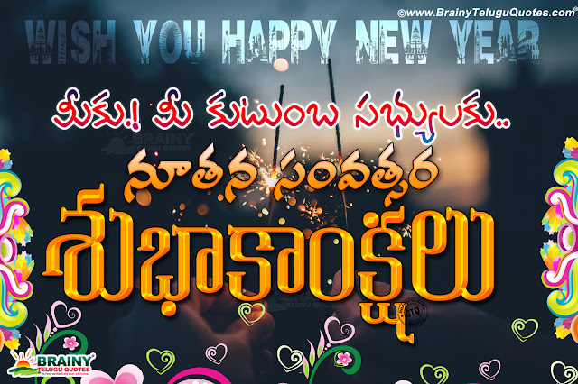 online telugu new year greetings, best new year messages online, 2018 new year advanced greetings
