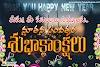 Happy New Year  Wishes in Telugu 2021 - New Wishes for Telugu Wishes