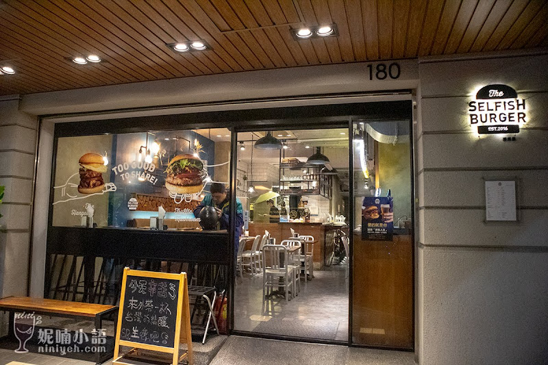【台北信義美食】Selfish Burger 喀漢堡。美牛評鑑唯一認證創意漢堡