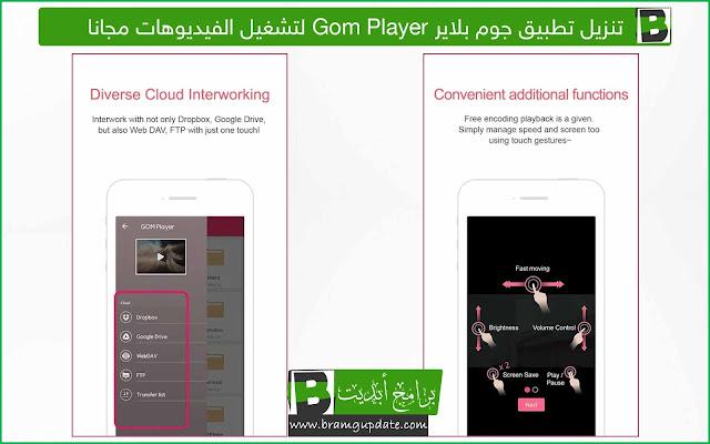 تنزيل برنامج جوم بلاير GomPlayer للكمبيوتر والأندرويد مجانا - موقع برامج أبديت
