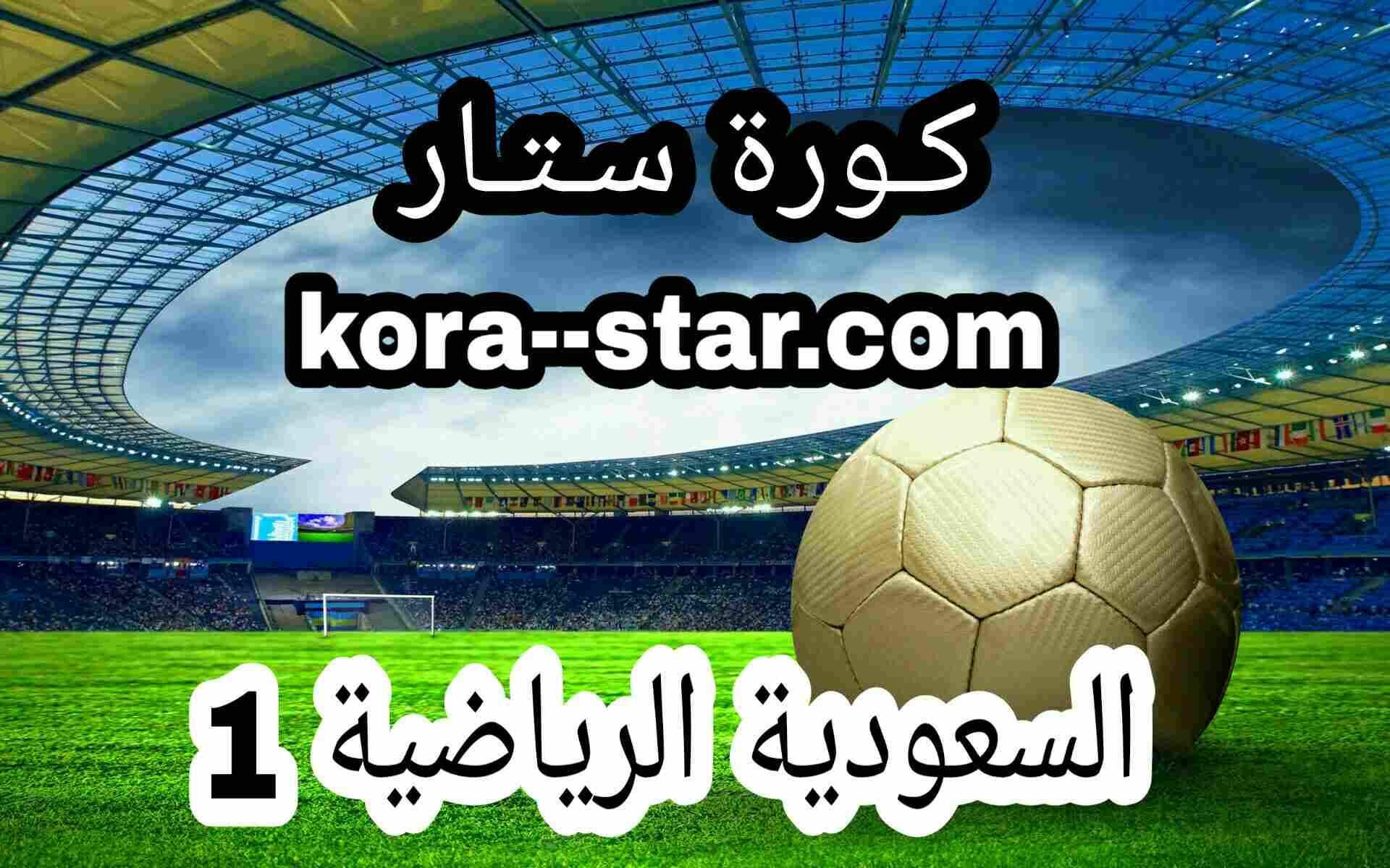 كورة جول مباشر السعودية الرياضية 1 ksasports1 kooora goal