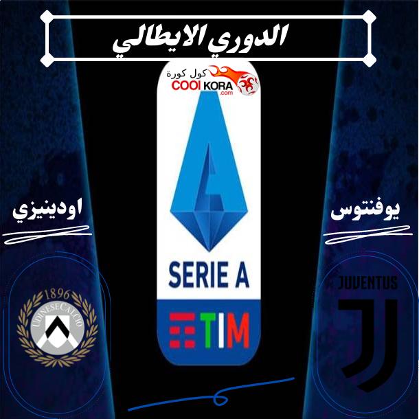 تقرير مباراة يوفنتوس ضد أودينيزي الدوري ايطالي