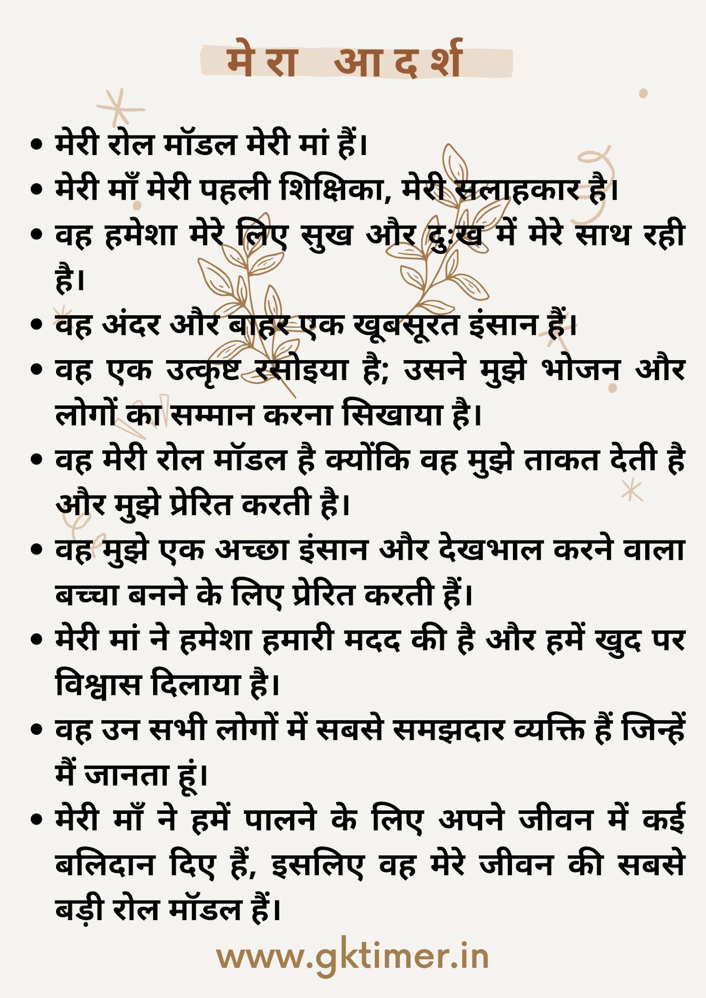 मेरा आदर्श पर निबंध | Essay on My Role Model  in Hindi | 10 Lines on My  Role Model in Hindi