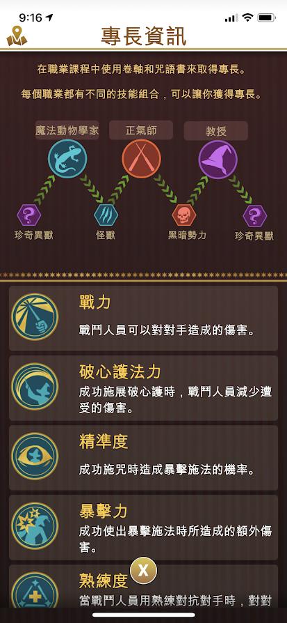 巫師聯盟-能力說明
