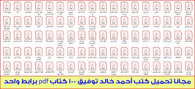 تحميل كتب أحمد خالد توفيق 100 كتاب pdf برابط واحد