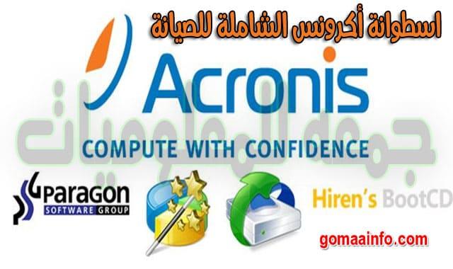 اسطوانة أكرونس الشاملة للصيانة  Acronis 2k10 UltraPack
