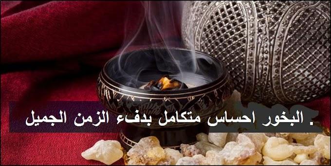 عبارات تسويقية ناجحة للعود وللبخورالعربي
