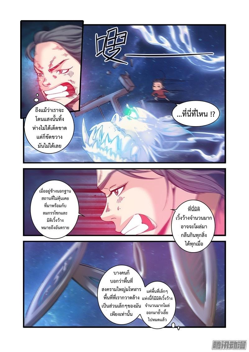 อ่านการ์ตูน Xian Ni 56 ภาพที่ 10
