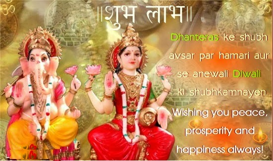 Happy Diwali And Dhanteras Wallpapers: Dhanteras 2013 Wallpapers- Happy Dhanteras Wishes Puja