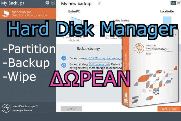 διαχείριση partitions, backup και διαγραφή σκληρών δίσκων.