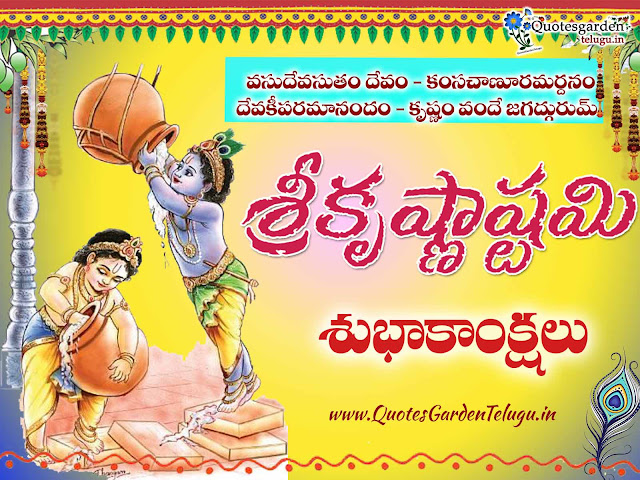 Sri Krishna janmashtami telugu greetings 2020