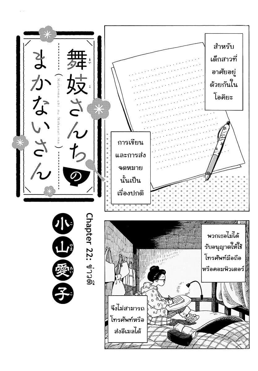 Maiko-san Chi no Makanai-san-ตอนที่ 22
