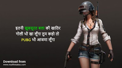 di,pubg status in hindi for fb,pubg attitude status in hindi,pubg quotes in hindi,pubg game shayari in hindi,pubg quotes in english,pubg status hindi text,pubg status for whatsapp