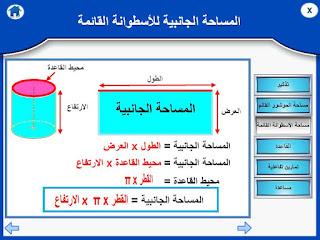 مورد رقمي في الرياضيات حول موضوع المساحة الجانبية و الكلية للموشور القائم والأسطوانة القائمة