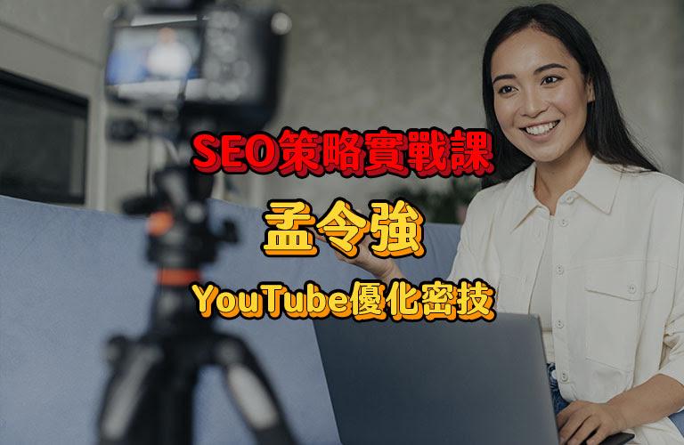 《SEO策略實戰課》孟令強的YouTube優化密技 個人/品牌