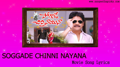 soggade-chinni-nayana-telugu-movie-songs-lyrics