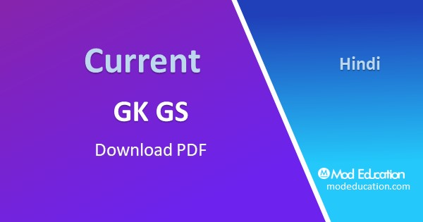 Miscellaneous Important GK in Hindi for SSC GK PDF Download