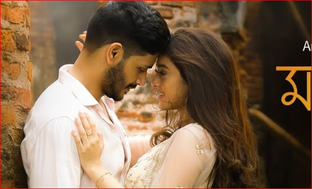 Majhe majhe tobo dekha pai lyrics Elar Char Addhay Movie