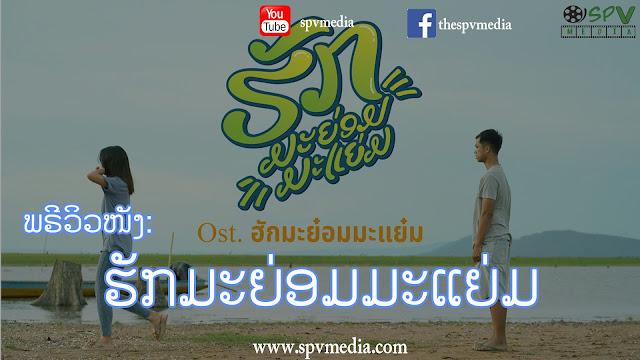 ພຣີວິວໜັງ, ແນະນຳໜັງ, ໜັງໃໝ່, ຮັກມະຍ່ອມມະແຍ່ມ, พรีวิวหนัง ฮักมะย๋อมมะแย๋ม, ໜັງລາວ, หนังลาว, spvmedia, thespvmedia, preview movie