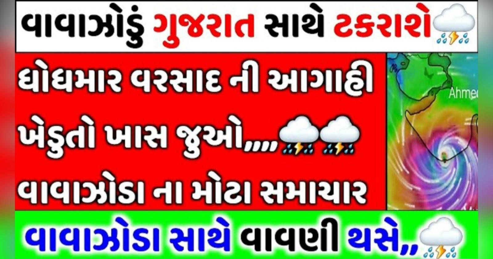 Nisarga Cyclone In Gujarat