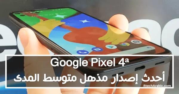 Google-Pixel-4ª-retcharabic