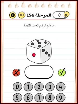 حل Brain Test المرحلة 154