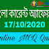 Current Affairs in Bengali 17th  October 2020 | কারেন্ট অ্যাফেয়ার্স 17/10/2020 Mock Test