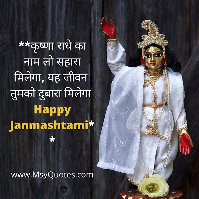 janmashtami Wishes In english,  janmashtami message Hindi
