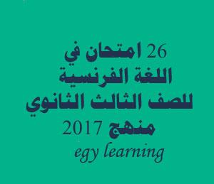 26 امتحان في اللغة الفرنسية للصف الثالث الثانوي علي المنهج الجديد 2017 word